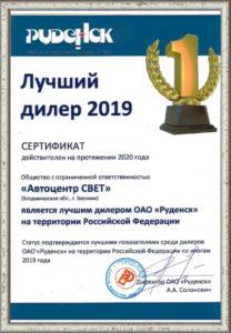 Сертификат Лучший дилер