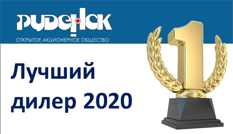Лучший дилер 2020